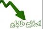 اصلاح طلبان,شورای سیاستگذاری,استان ایلام,ایلام بیدار