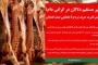 قیمت گوشت,استان ایلام,ایلام بیدار