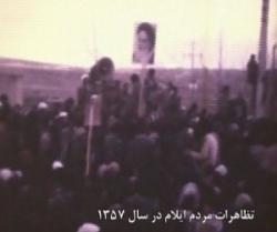 تظاهرات سال 57,مردم ایلام,انقلاب اسلامی,دهه فجر,استان ایلام,ایلام بیدار
