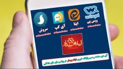 پیام رسان داخلی, آی دی, فیلتر, تلگرام, استان ایلام