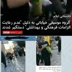 رسانه های ضدانقلاب, استان ایلام, ایلام بیدار