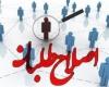 فرمانداری مهران,اصلاح طلبان,استان ایلام,ایلام بیدار