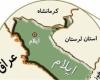 چله انقلاب,سلام امینی,استان ایلام,ایلام بیدار